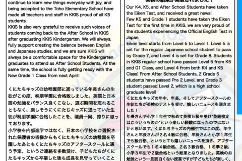 KKIS-News_Novemberのサムネイル