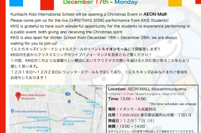AEON Mall × KKIS Information_sのサムネイル
