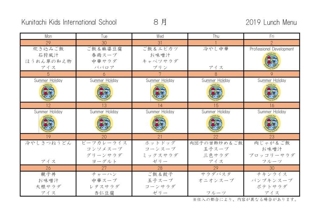 KKIS 8月の献立表
