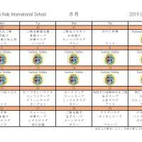 KKIS_2019_08_Jのサムネイル