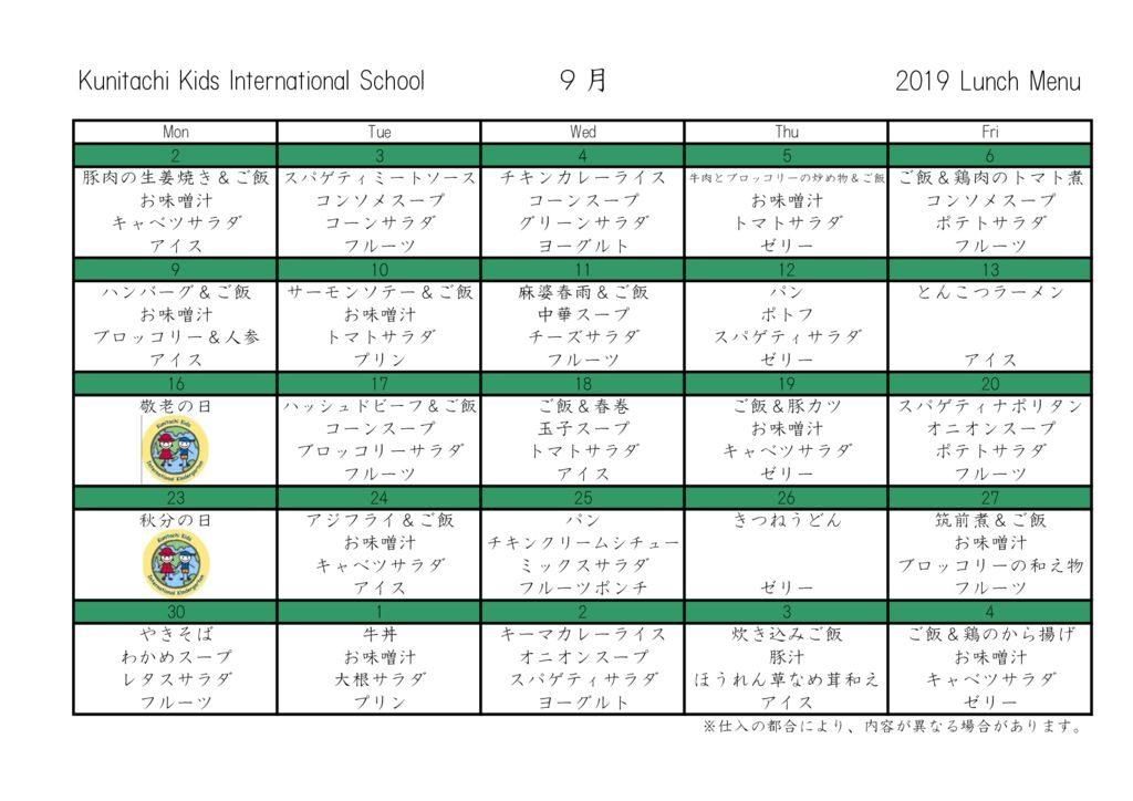 KKIS_2019_09_Jのサムネイル