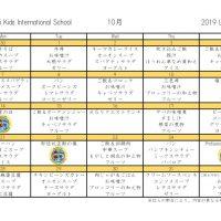 KKIS_2019_10_Jのサムネイル