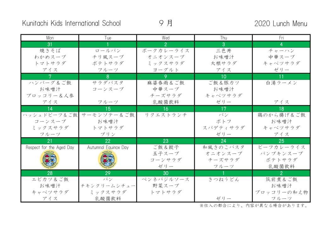 KKIS_2020_09_Jのサムネイル