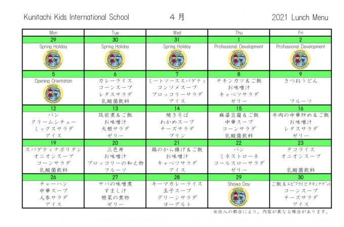 KKIS_2021_04_Jのサムネイル